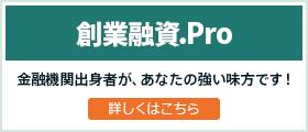 創業融資.Pro
